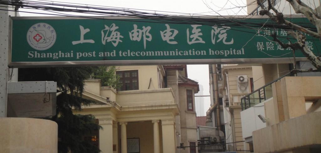 hospital 1024x489 Llevar productos electrónicos a reparar al hospital
