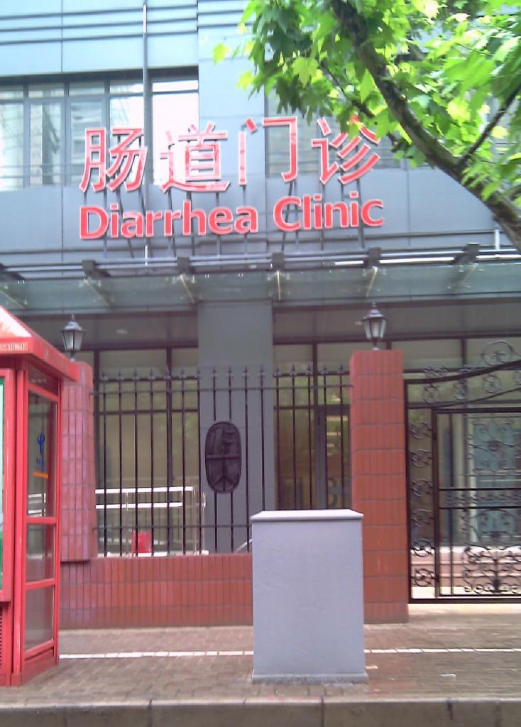 diarrhea clinic 734x1024 Clínica de Diarrea