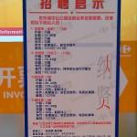 ¿Cuánto cobra una cajera del Carrefour en Shanghai?