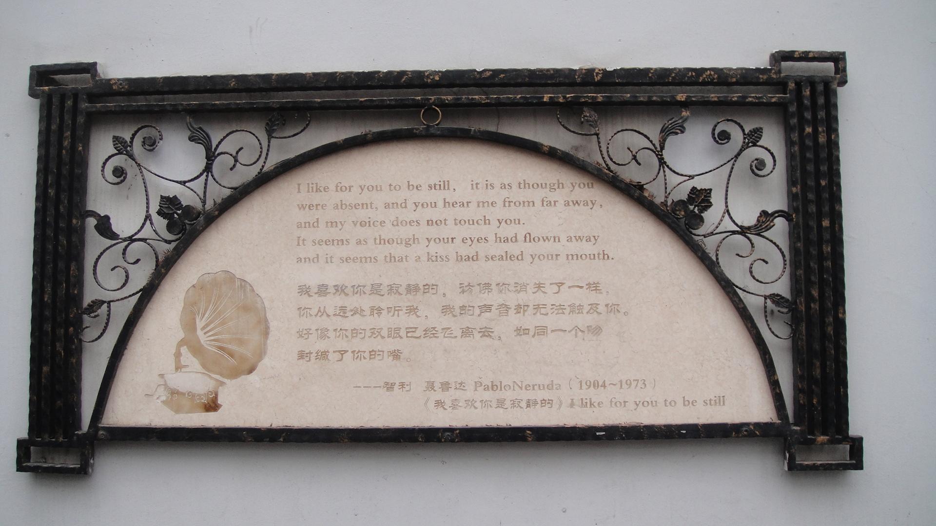 Poemas en la calle del dulce amor en Shanghai