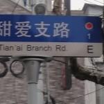 甜爱路, la calle del dulce amor