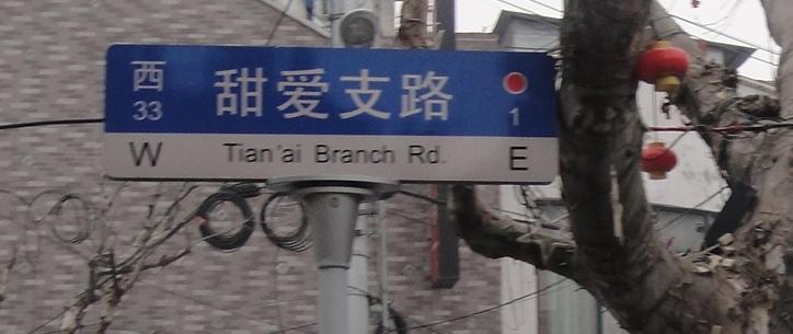 Tian ái Lu en Shanghai