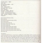 Si el chino tuviera alfabeto...