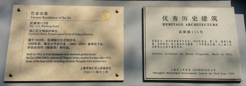 Ba Jin cartel 1024x358 Shanghai en primavera (II)   visitando la casa de Ba Jin